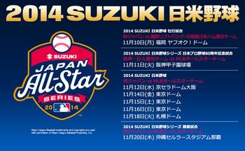 日米野球1.jpg